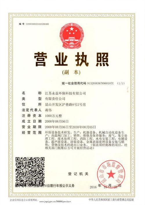 """热烈祝贺我司荣获""""民营科技企业""""称号···"""